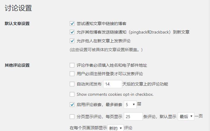 《WordPress移除评论中的网站链接和邮箱地址》